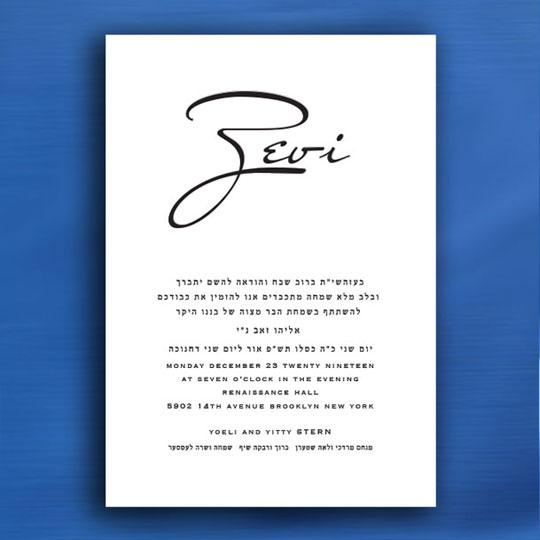 Bar mitzvah invitations invitations 1 2 3 bar mitzvah invitations stopboris Images