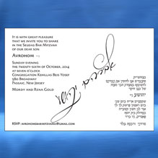 bar mitzvah invitations invitations 1 2 3