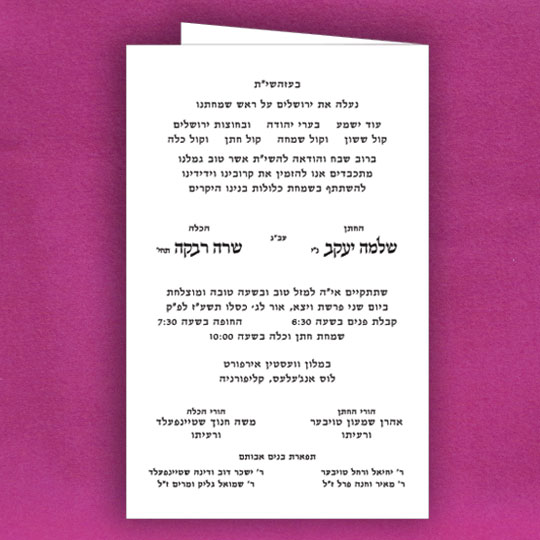 Jewish Wedding Invitations Invitations 123