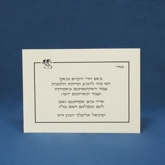 Invitations bar mitzvah thank you invitations 1 2 3 wove ty card stopboris Choice Image