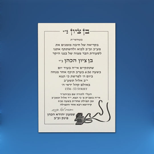 Jewish Hebrew English Bar Mitzvah Invitations - Wove Postcard