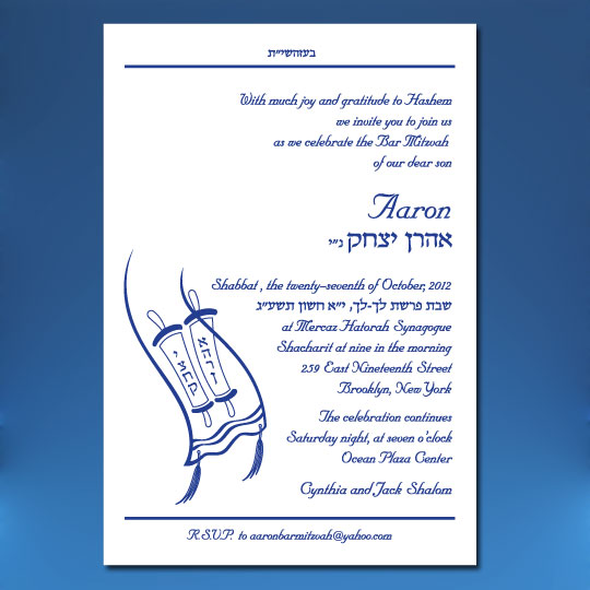 Jewish Hebrew English Bar Mitzvah Invitations - Traditional Card
