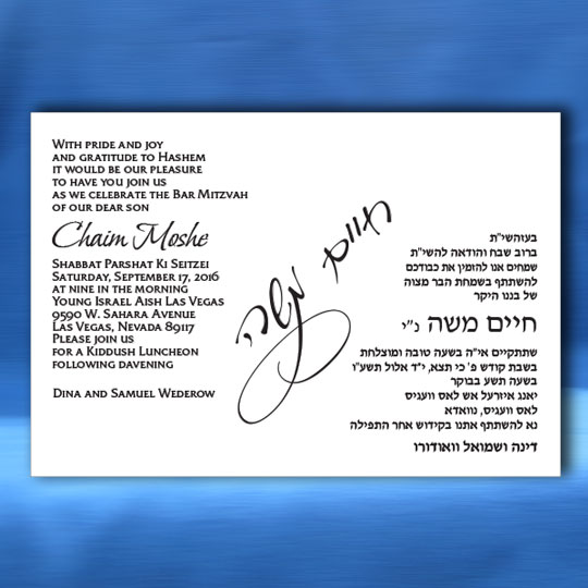 Jewish Hebrew English Bar Mitzvah Invitations - Name Swirl Card