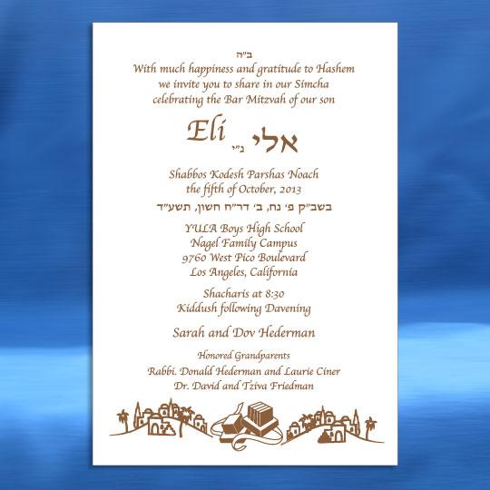 Invitations Jerusalem Tfillin Card Invitations 123