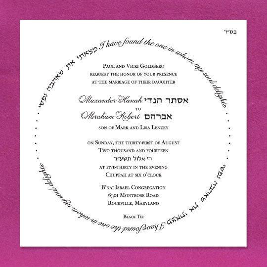 Jewish Hebrew English Wedding Invitations - Square Round Card