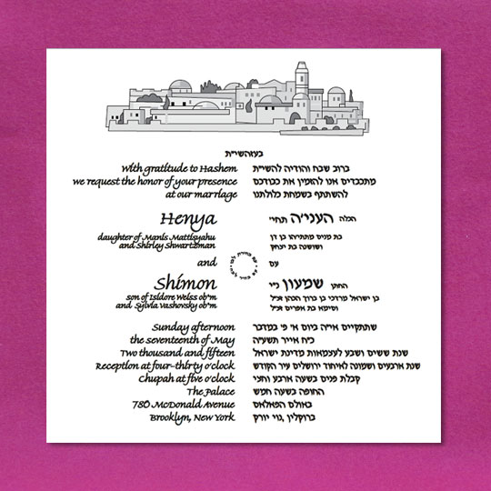 Jewish Hebrew English Wedding Invitations - Square Jerusalem Card