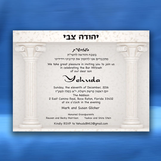 Jewish Hebrew English Bar Mitzvah Invitations - White Pillars