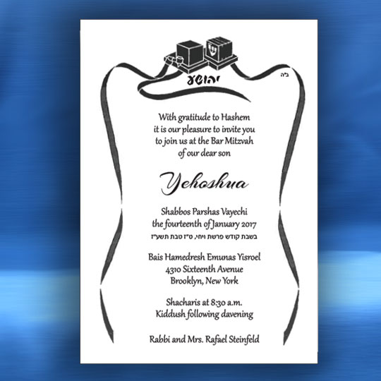 Jewish Hebrew English Bar Mitzvah Invitations - Tall Tfillin Border