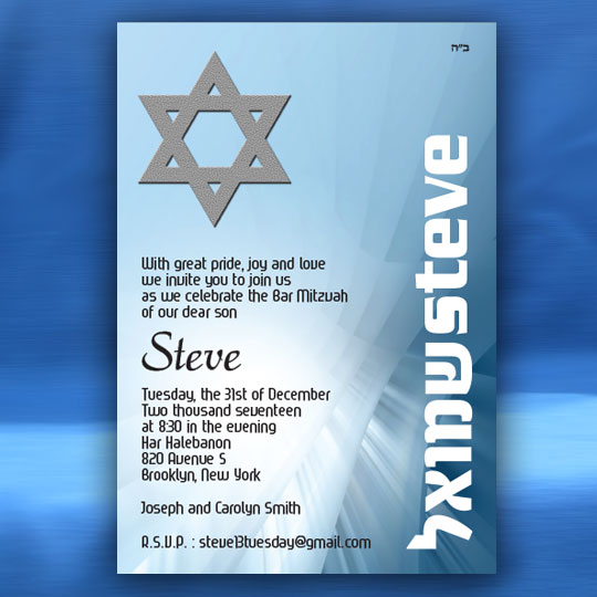 Jewish Hebrew English Bar Mitzvah Invitations - Blue Flash