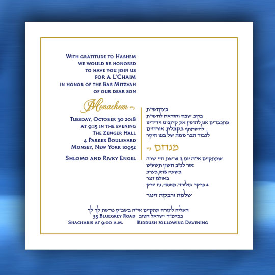 Jewish Hebrew English Bar Mitzvah Invitations - Digital Square