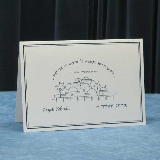 Jewish Hebrew English Bar Mitzvah Invitations - White Silk Folder