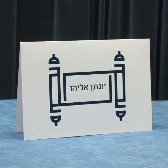 Jewish Hebrew English Bar Mitzvah Invitations - White Vellum Folder