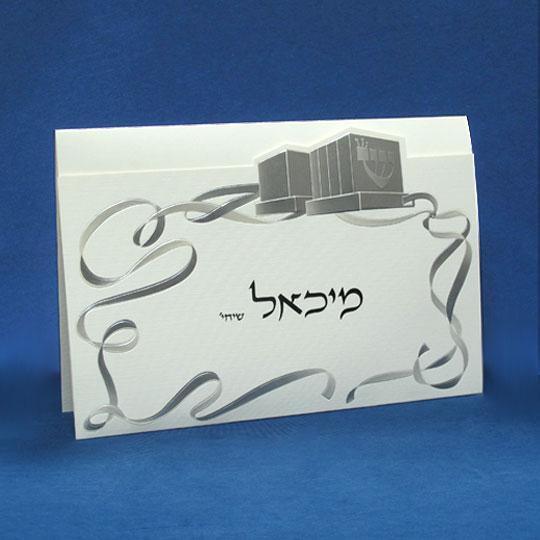 Jewish Hebrew English Bar Mitzvah Invitations - Silver Tefilin