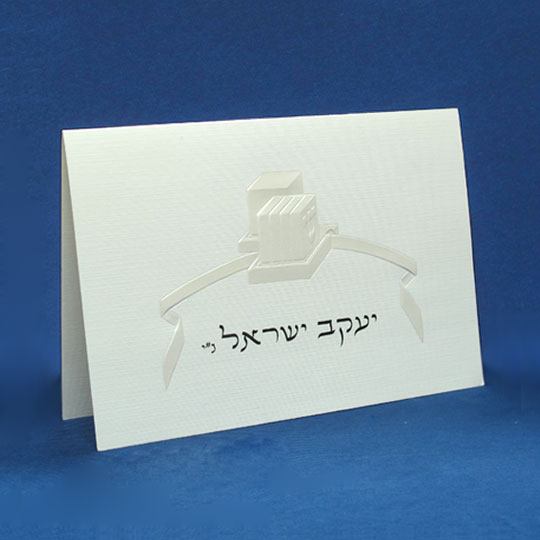Jewish Hebrew English Bar Mitzvah Invitations - Pearl Tefilin