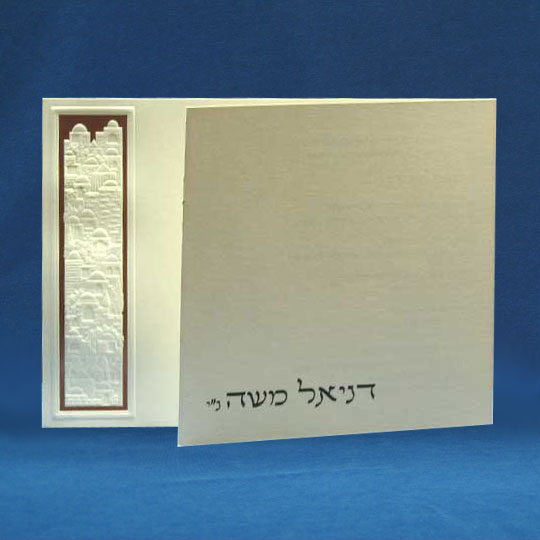 Jewish Hebrew English Bar Mitzvah Invitations - Tall Jerusalem