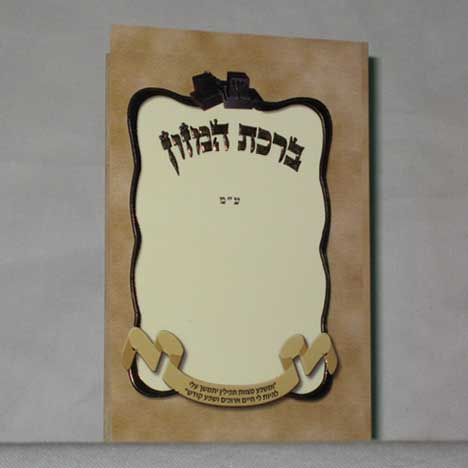 Jewish Hebrew English  Invitations - Brown Tefillin Bencher