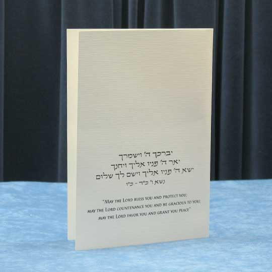 Jewish Hebrew English Bar Mitzvah Invitations - Tall Linen Folder
