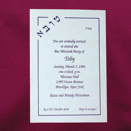 Jewish Hebrew English Bat Mitzvah Invitations - Corner Angle