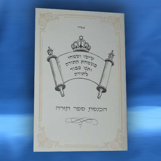 Invitations New Sefer Torah | Invitations 1-2-3