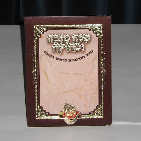Laminated Seder Hasimanim