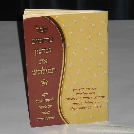 Jewish Hebrew English  Invitations - Leket La