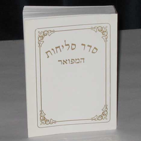 Jewish Hebrew English  Invitations - Ornate Gold Border
