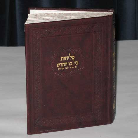 Jewish Hebrew English  Invitations - Hardcover Selichot #1