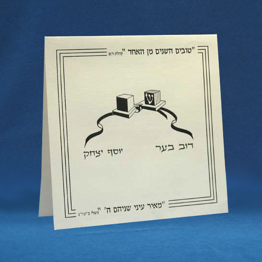 Jewish Hebrew English Bar Mitzvah Invitations - Linen Square Fold