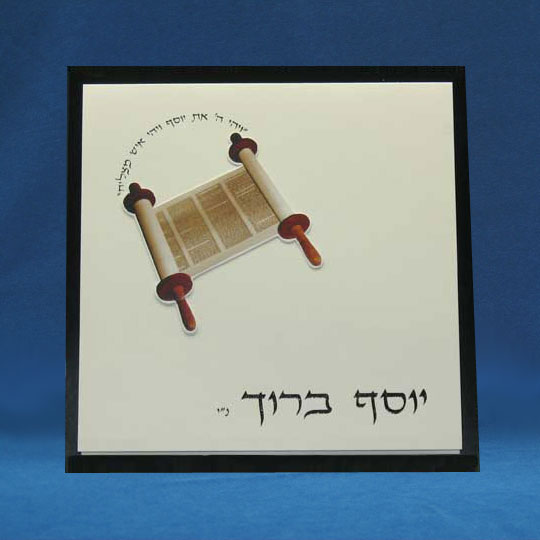 Square Torah Backing