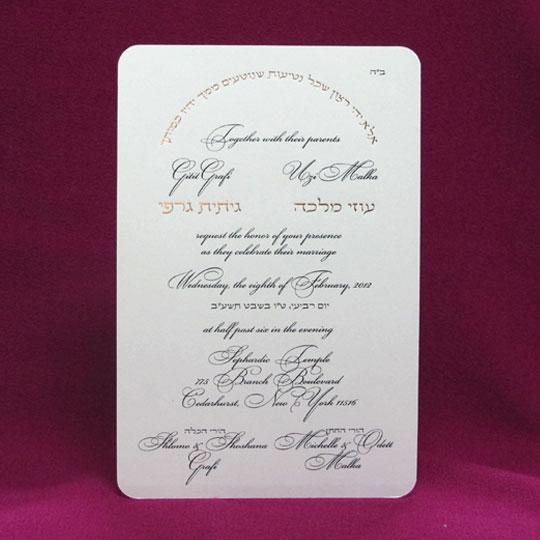 round corner wove card - Jewish Wedding Invitations