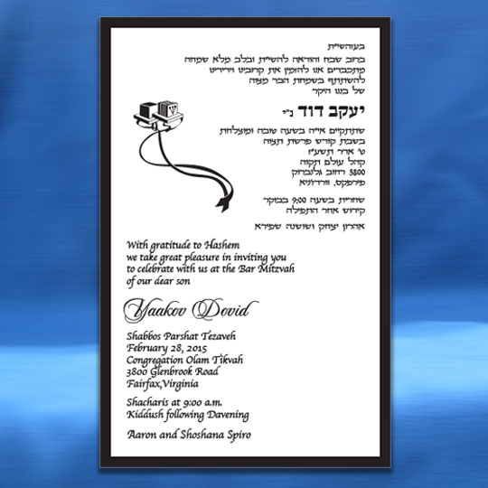 Jewish Hebrew English Bar Mitzvah Invitations - Thick Feel Border Card