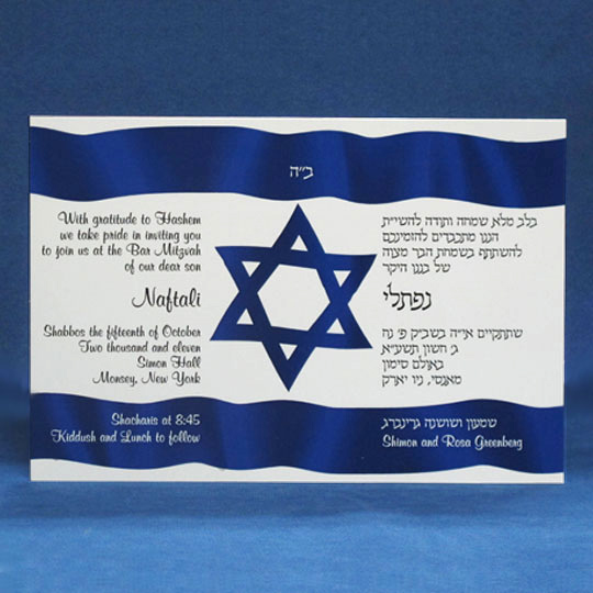 Spirit of Israel Card