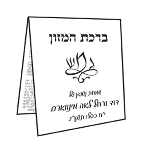 Jewish Hebrew English  Invitations - Wove Bencher Folder