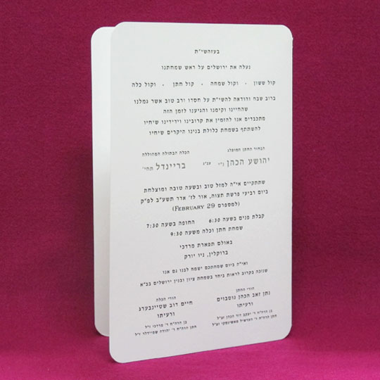 Jewish Hebrew English Wedding Invitations - Hebrew Front Round Corner