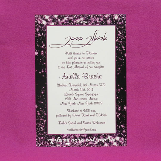 Jewish Hebrew English Bat Mitzvah Invitations - In Sparkle