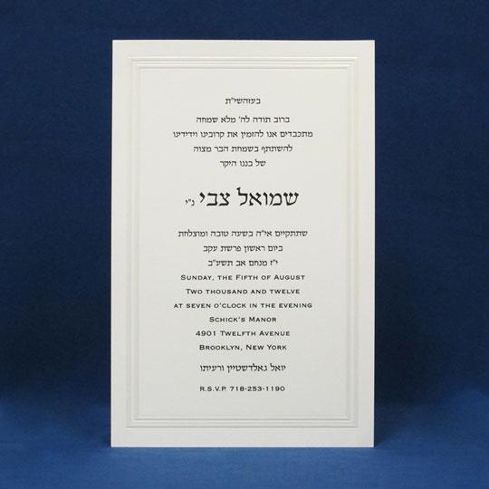 Go back gt gallery for gt hebrew bar mitzvah invitations