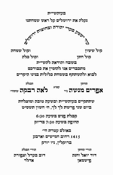 English and Hebrew Scripts Invitations 123