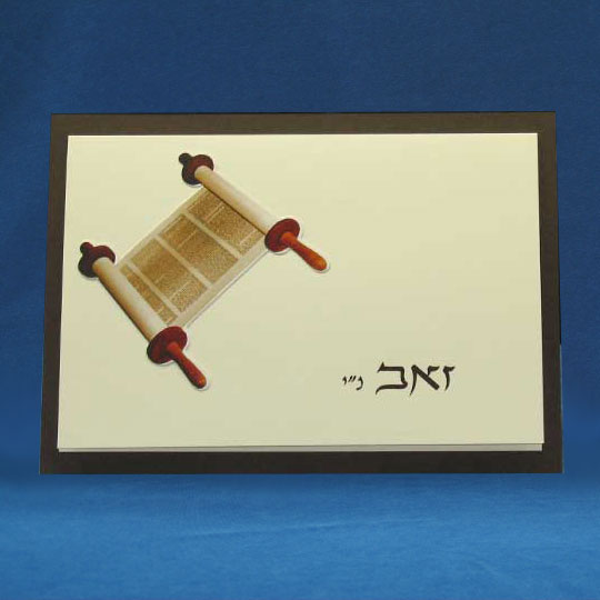 Rectangle Folder with Torah